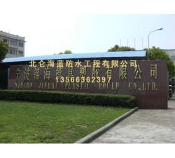 寧波錦海模具